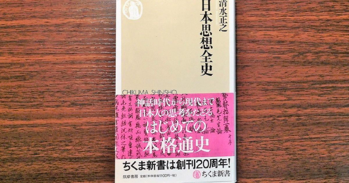 日本思想全史レビュー