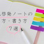 夢を実現するノートの作り方・書き方7選|夢ノート・自己啓発ノート・目標ノート