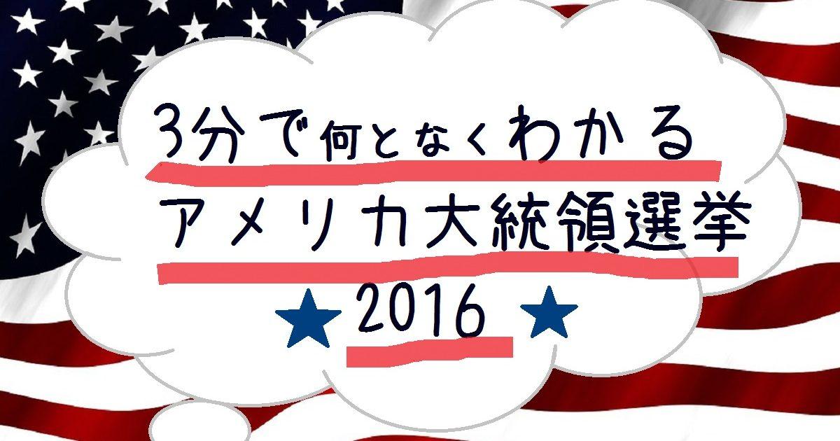アメリカ大統領選挙まとめ