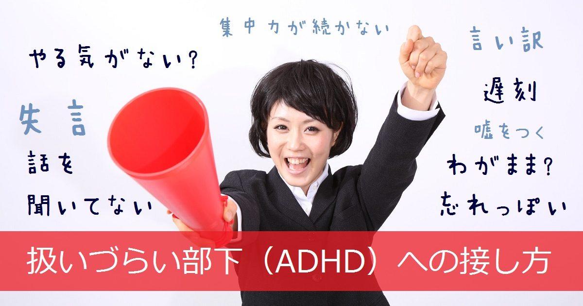 大人のADHDへの接し方