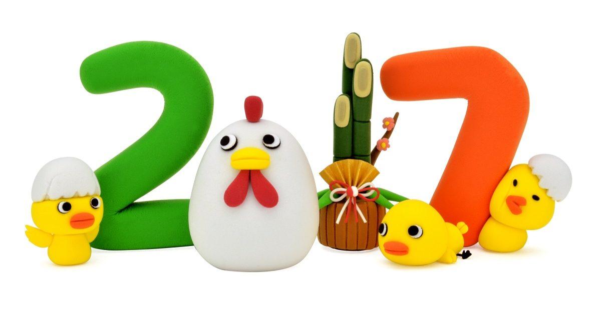 2017新年の朝礼スピーチネタ