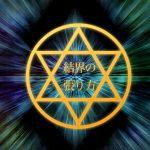 結界の張り方入門|神道式の結界と禊で黒魔術や呪いを防御しよう