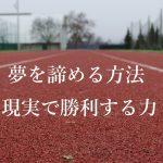 夢を諦める方法|為末大『諦める力』より