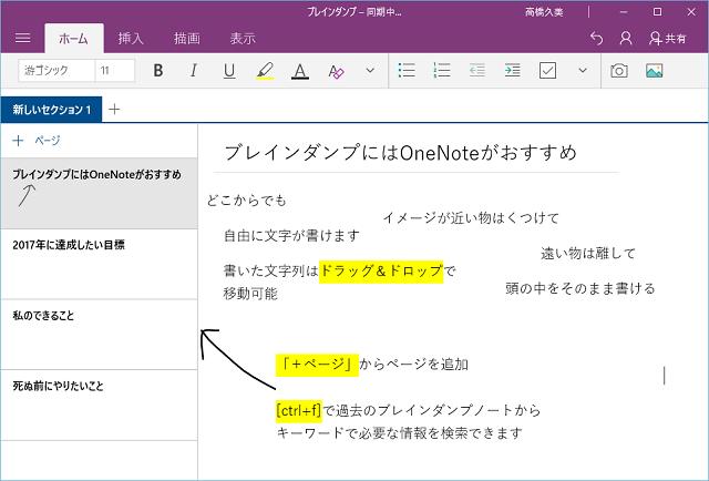 OneNoteアプリ版