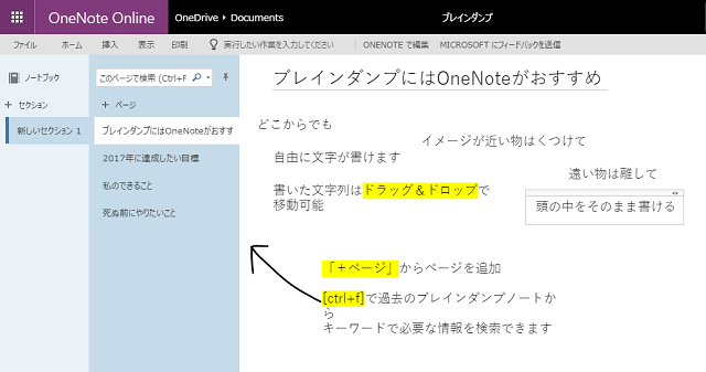 OneNoteオンライン版