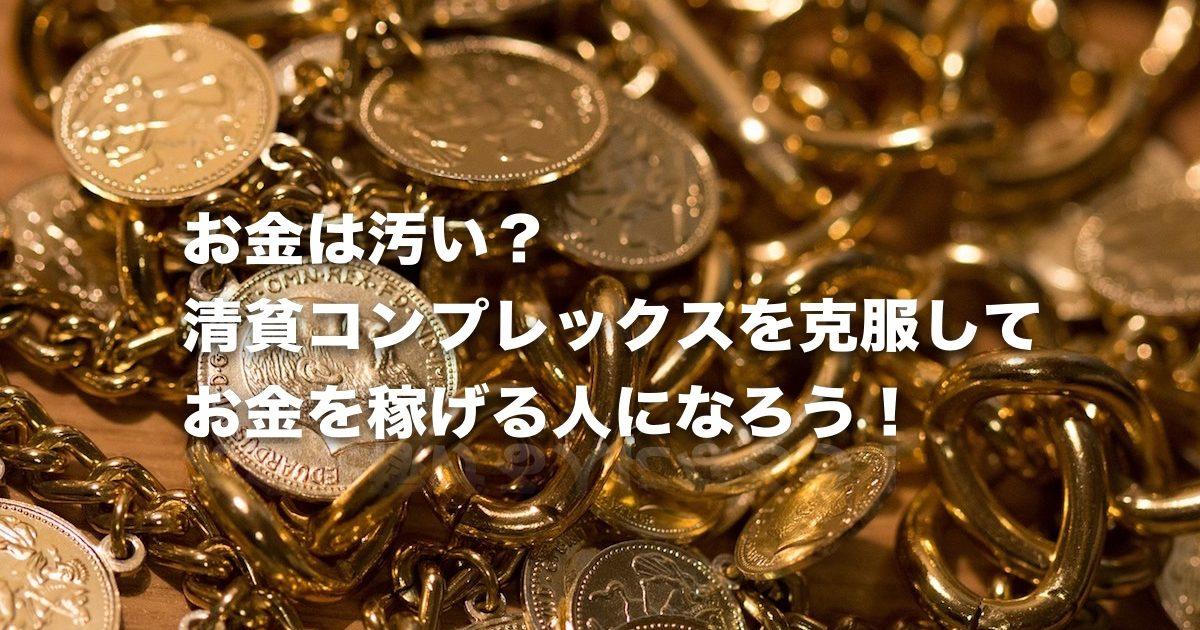 お金は汚い?