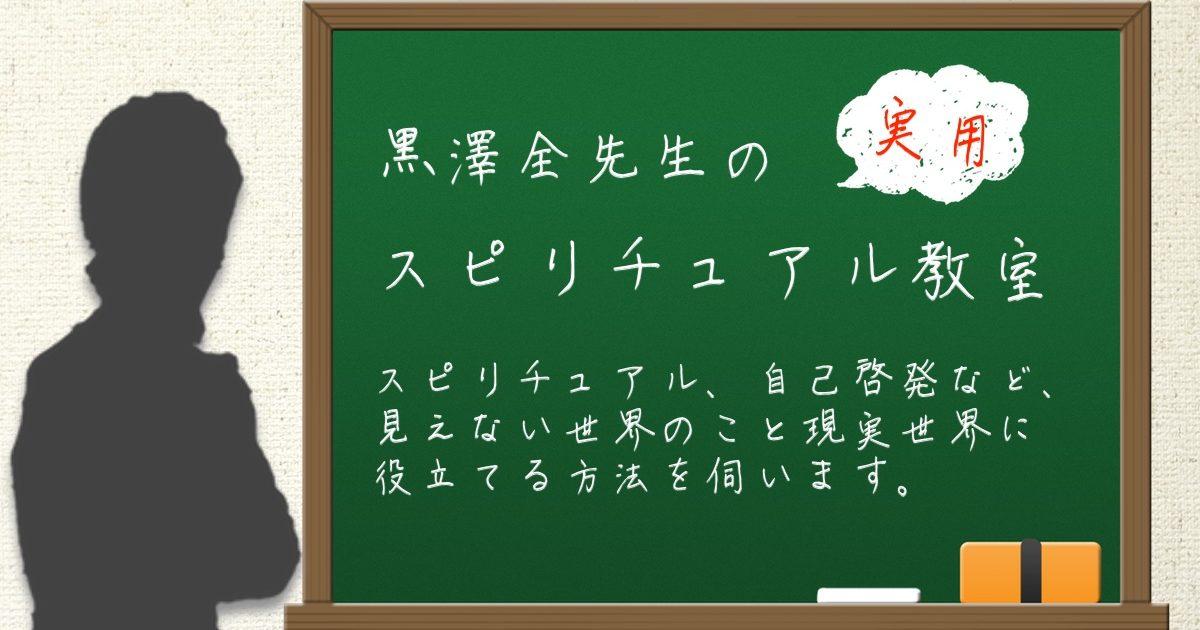 黒澤全先生の実用スピリチュアル教室