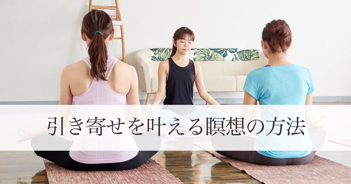 引き寄せを叶える瞑想の方法