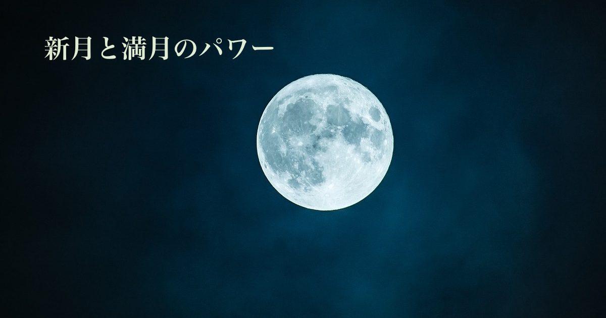 新月と満月のパワー