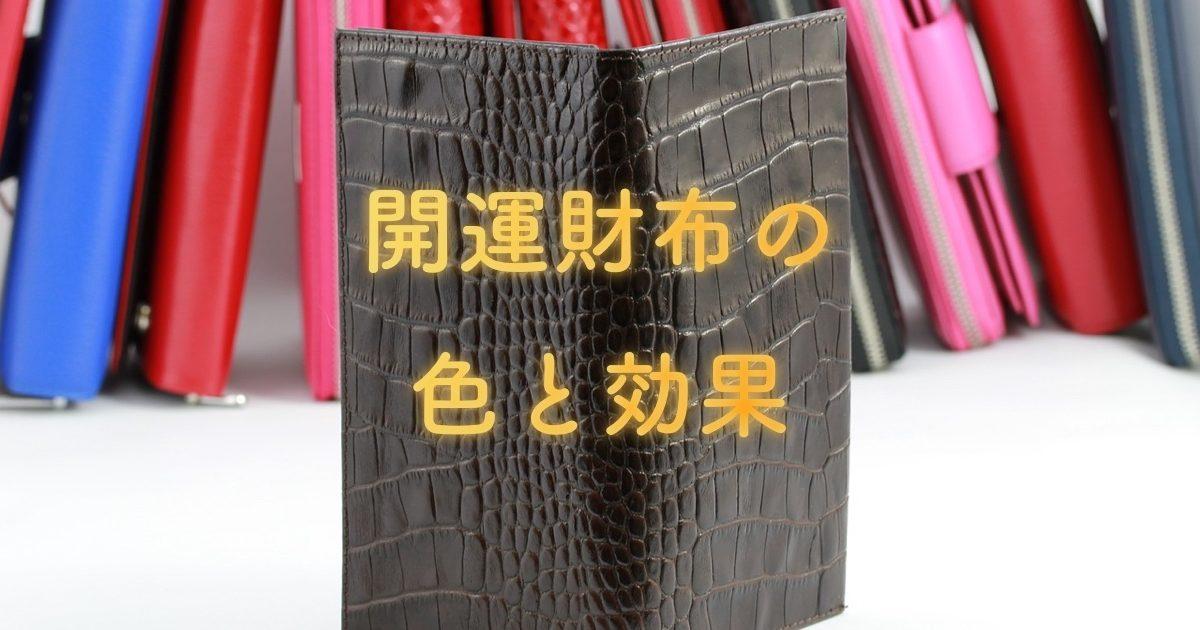 開運財布の色と効果