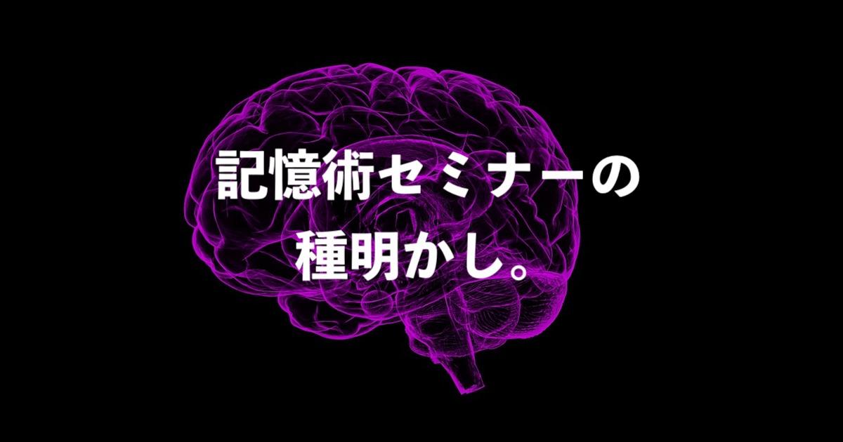 記憶術セミナー