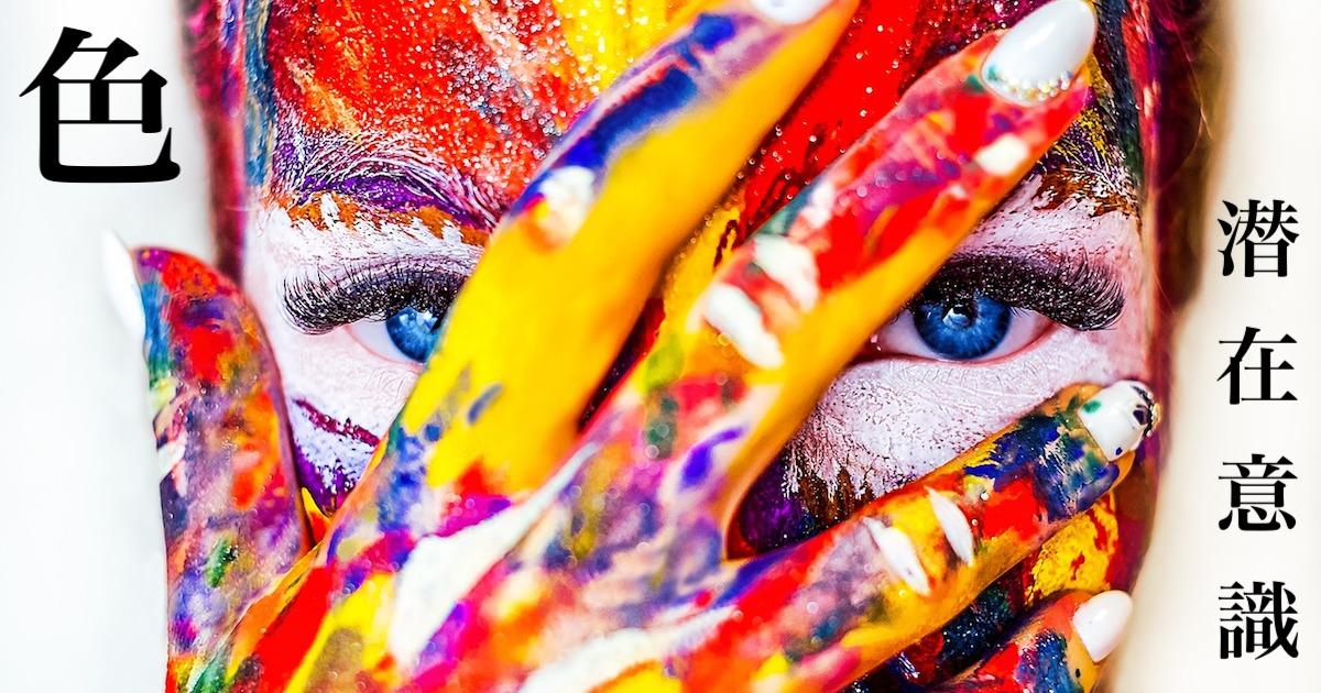 色と潜在意識