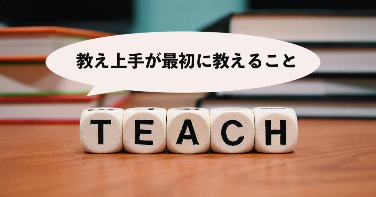 教え上手はここから教える