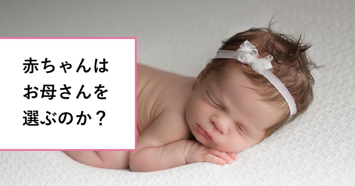 赤ちゃんはお母さんを選ぶのか
