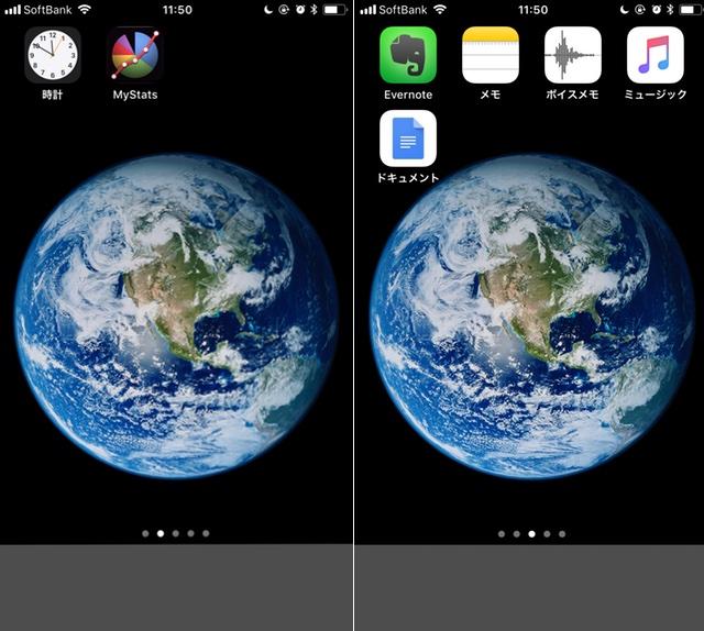 デジタル断捨離_iPhoneアプリ