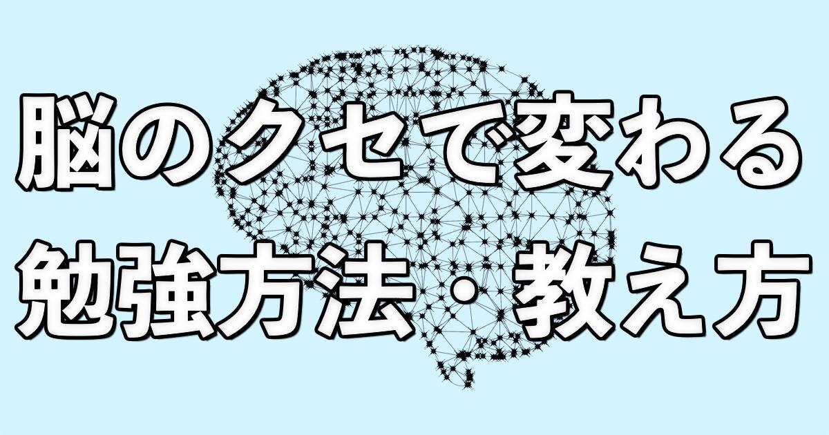 脳のクセ3つのタイプ
