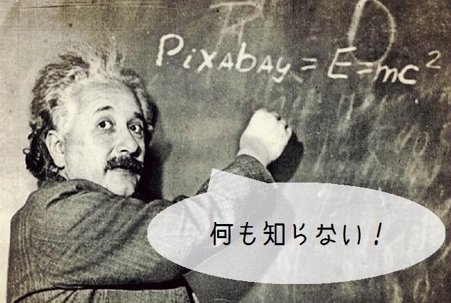 自己啓発を促すアインシュタインの話