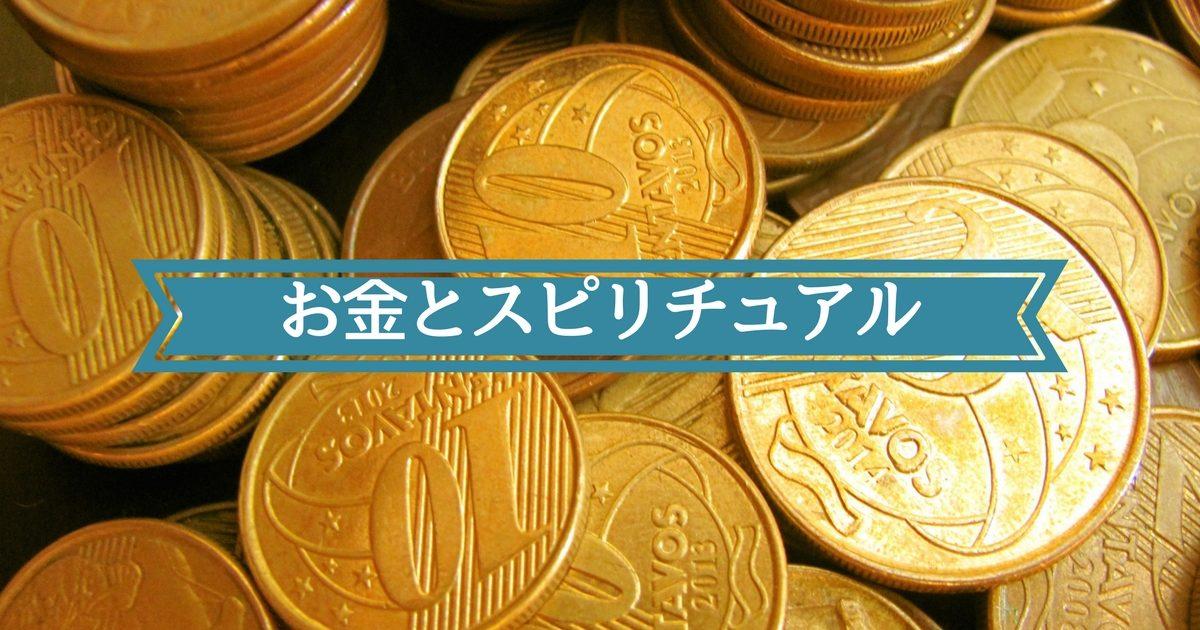 お金とスピリチュアル