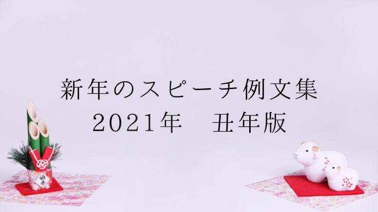 信念のスピーチ2021丑年