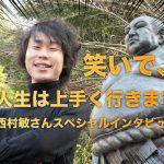 笑いで全てを手に入れる|西村敏さんインタビュー