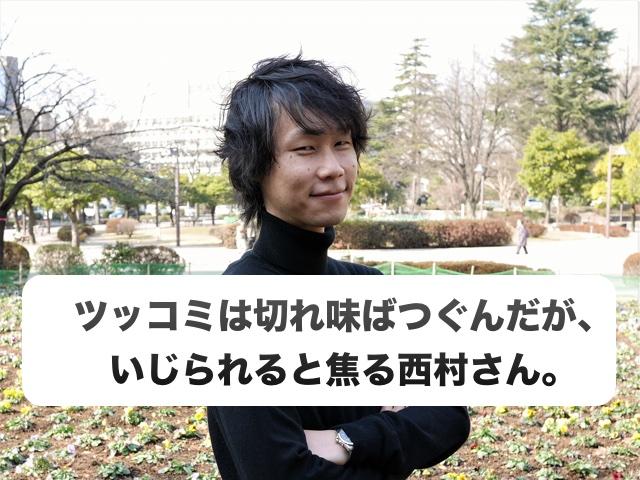 西村敏さん