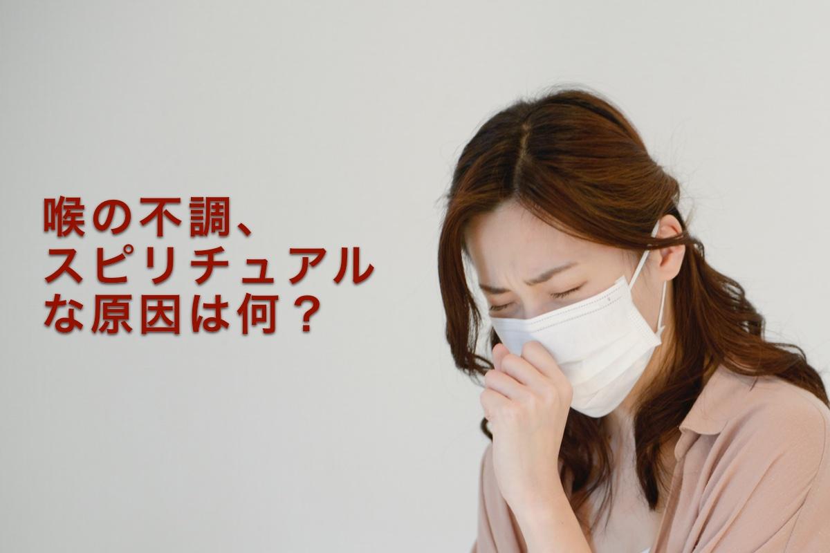 喉の不調とスピリチュアル