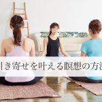 瞑想で引き寄せ!お金・恋愛・結婚を引き寄せる効果のある瞑想のやり方