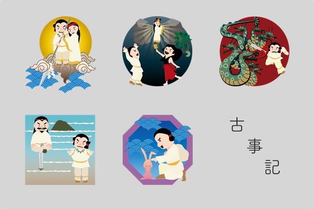 古事記で日本神話を読もう