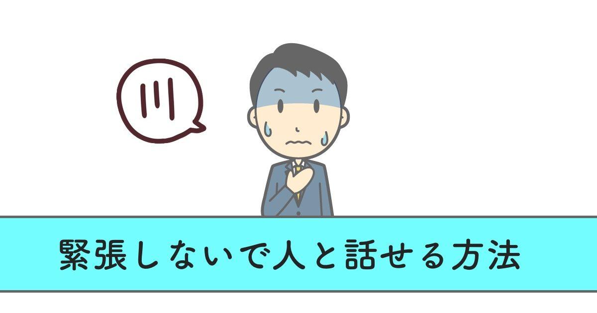 人と話すときに緊張しない方法