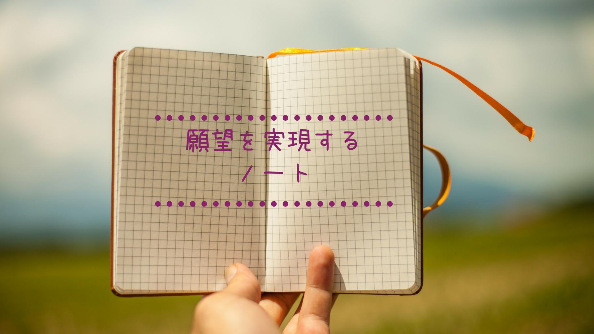 願望実現ノートの書き方