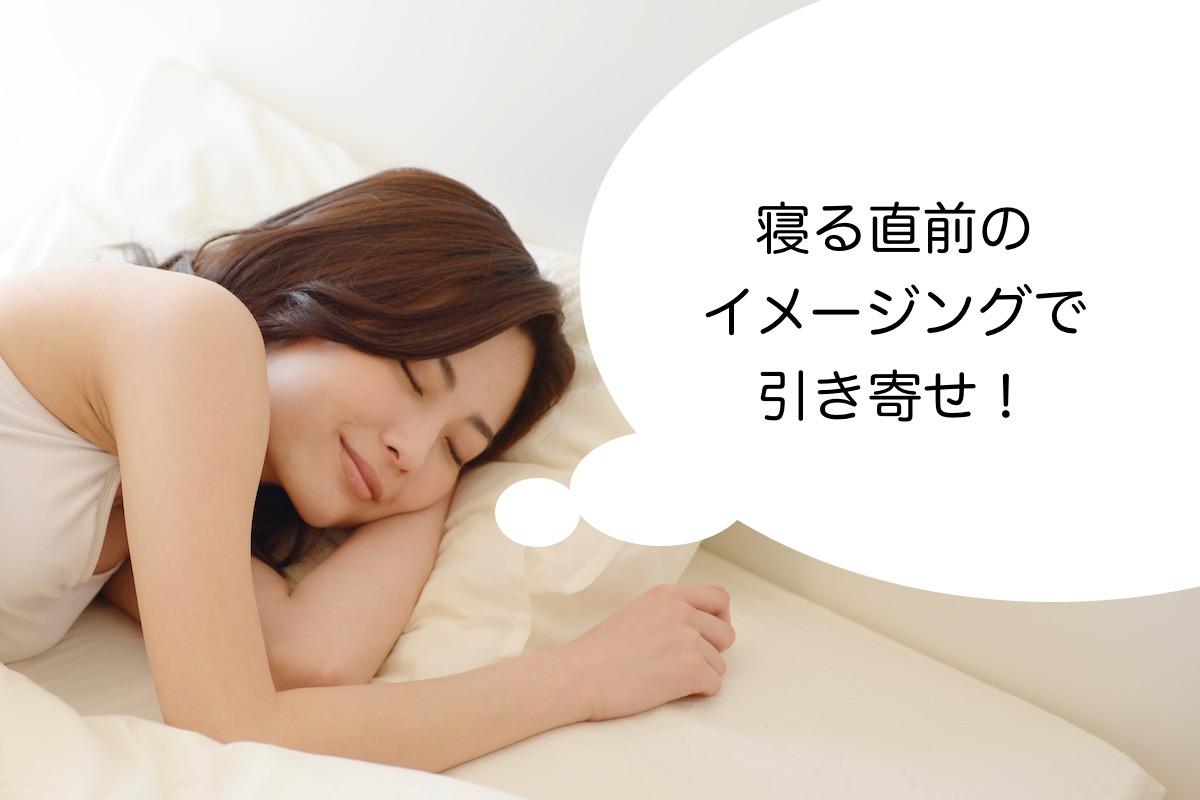 寝る前のイメージングで引き寄せ