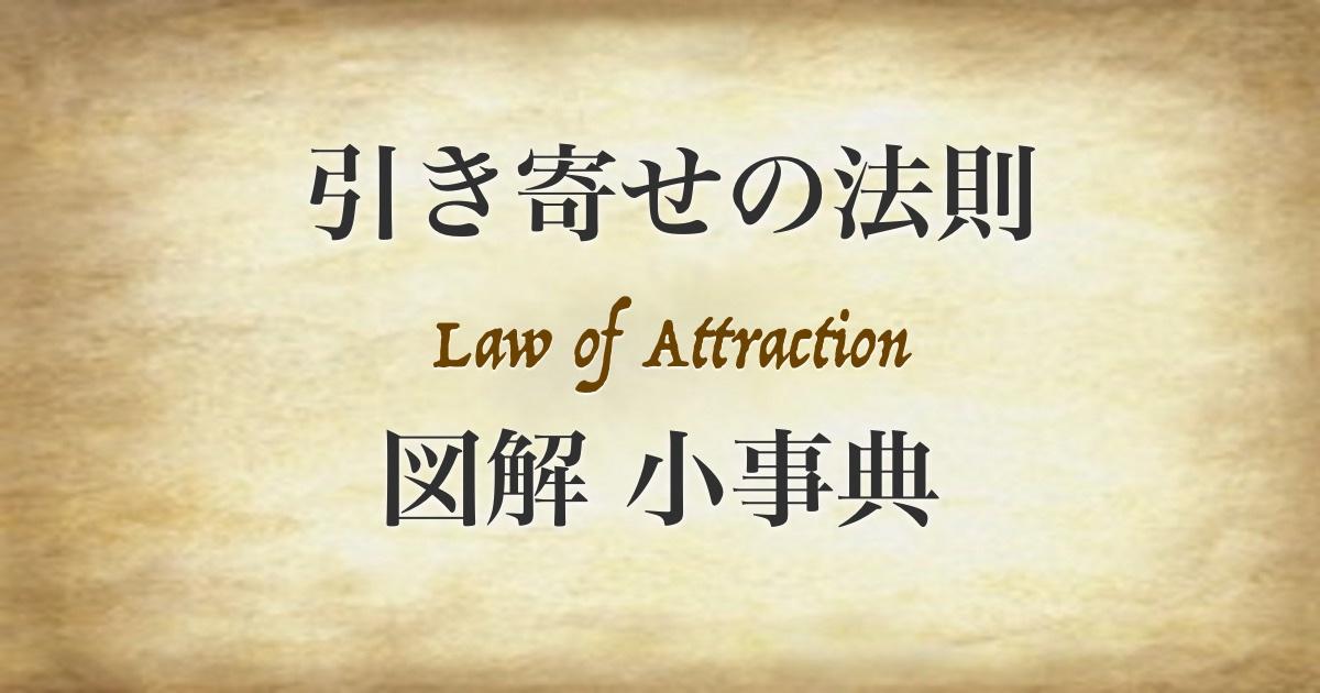 引き寄せの法則