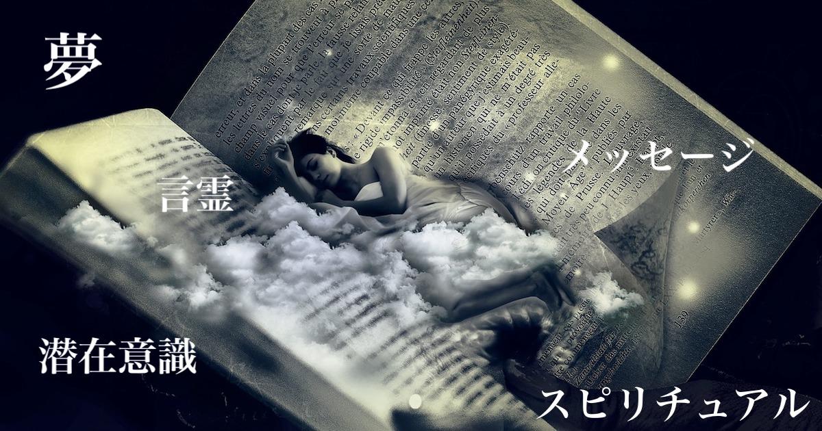 夢とスピリチュアル