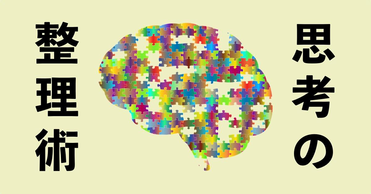 思考の整理術