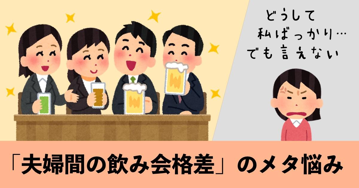 夫婦間の飲み会格差