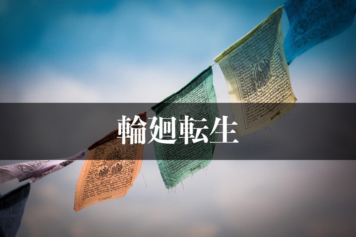 チベット仏教の輪廻転生