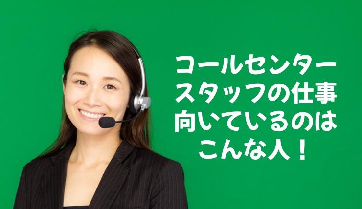 コールセンターの適性
