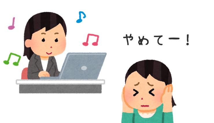 音楽聴きながら仕事できない人