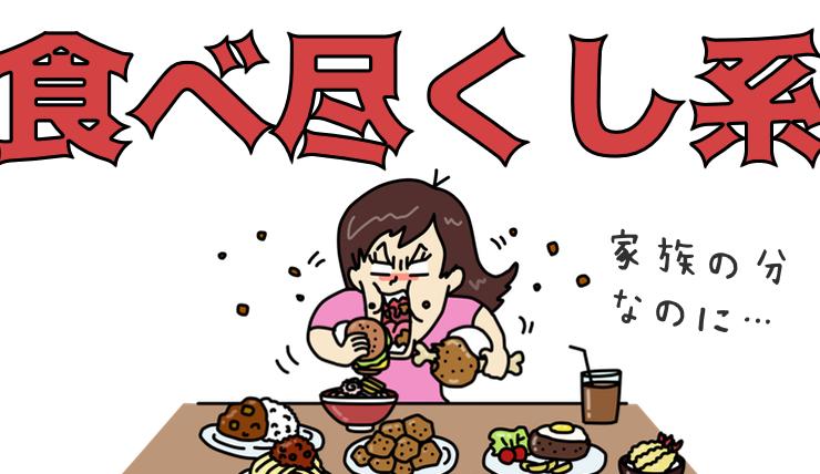 食べ尽くし系