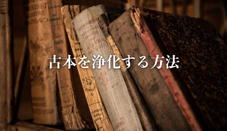 古本を浄化する方法