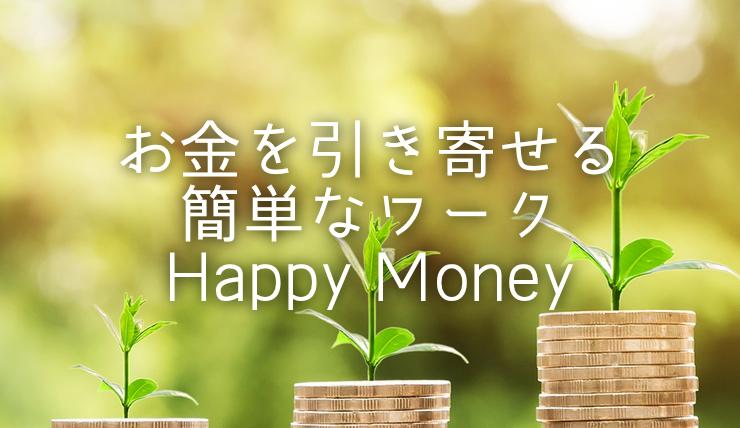 お金を引き寄せる簡単ワーク