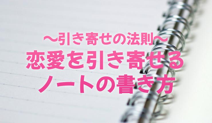 恋愛を引き寄せるノート