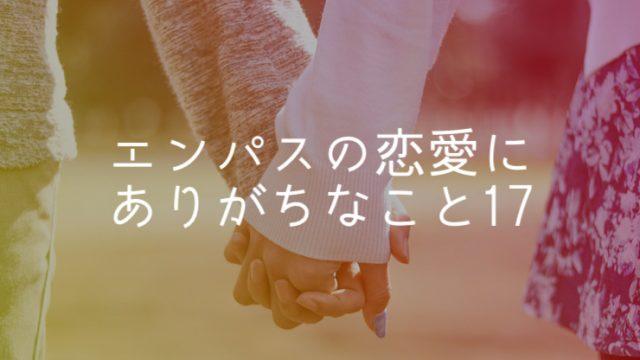 エンパスの恋愛