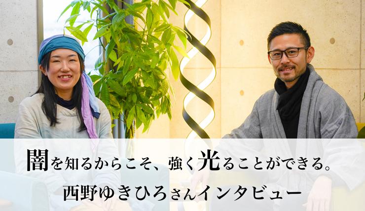 西野ゆきひろさんインタビュー