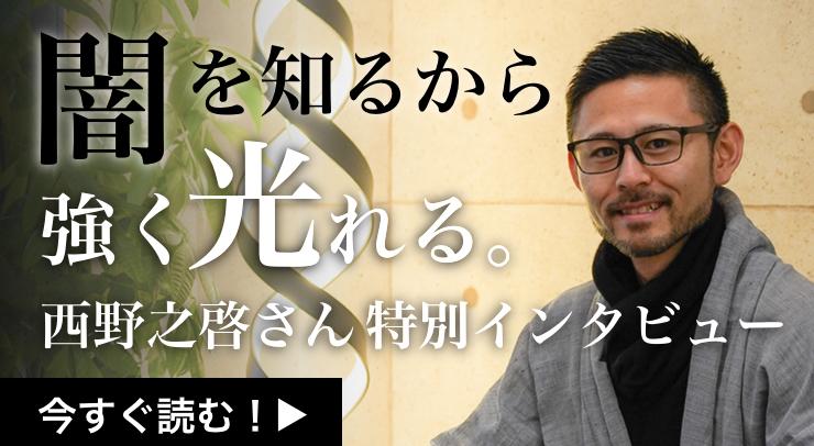 西野ゆきひろさんインタビュー記事へのリンク