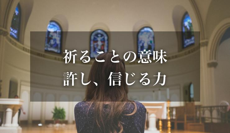 祈りの意味