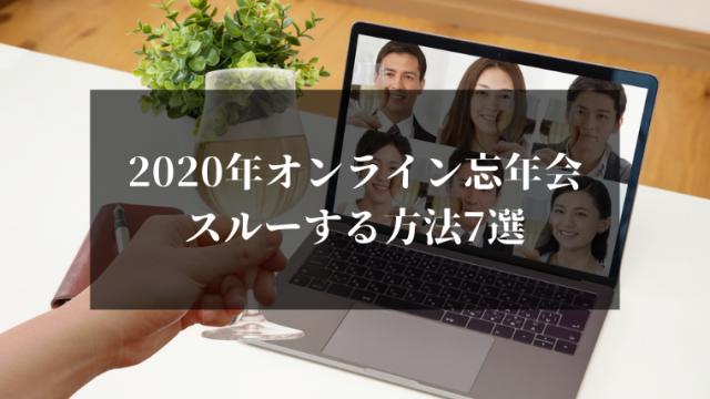 オンライン忘年会をスルースル方法2020
