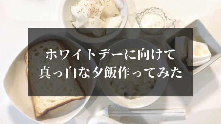 ホワイトデーの夕飯